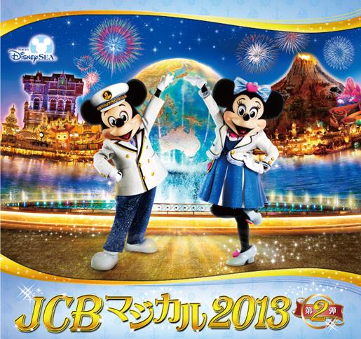 JCB マジカル2013第2弾キャンペーン
