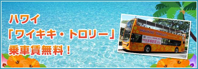 ハワイ「ワイキキ・トロリー」乗車賃無料!