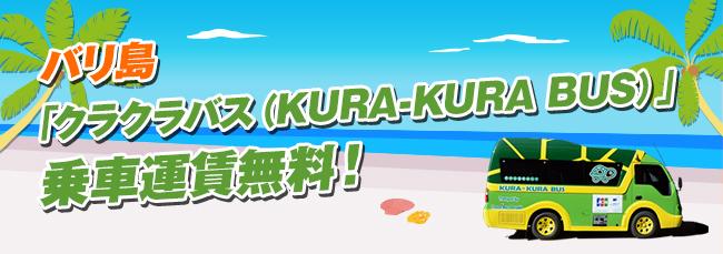 バリ島 「クラクラバス(KURA-KURA BUS)」乗車運賃無料!