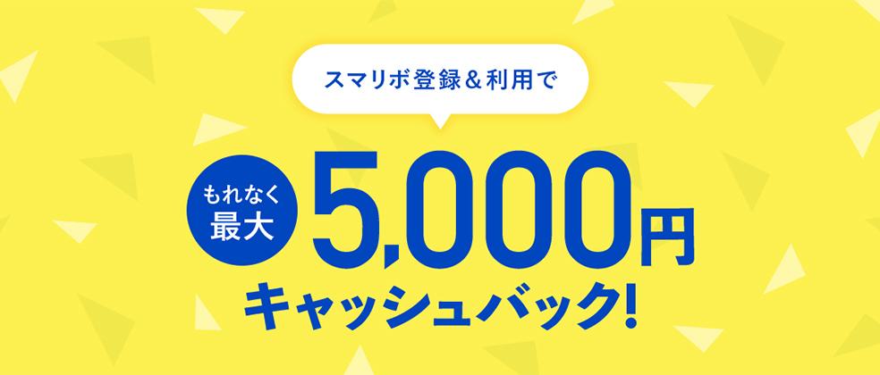 スマリボ誕生!もれなく最大5,000円キャッシュバック!