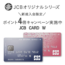 JCB CARD W / JCB CARD W plus L
