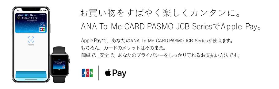 ソラチカカード クレジットカードのお申し込みなら jcbカード