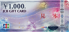 JCBギフトカード2,000円分