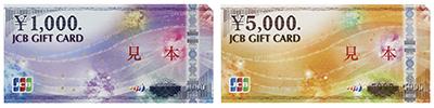 https://www.jcb.co.jp/life/jcb_premo/pop/images/gift_card_img03.jpg
