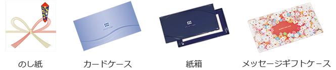 のし紙 カードケース 紙箱 メッセージギフトケース
