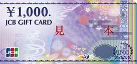 JCBギフトカード|クレジットカードなら、JCBカード
