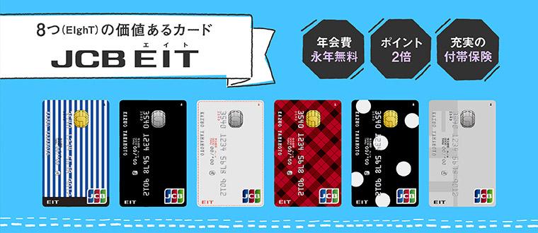 https://www.jcb.co.jp/ordercard/kojin_card/images/eit_img01.jpg