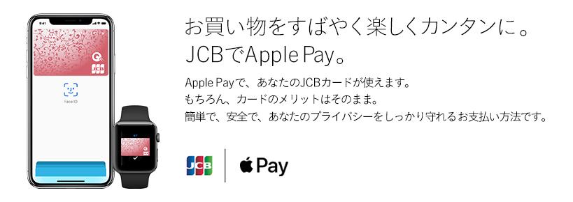 お買い物をすばやく楽しくカンタンに。JCBでApple Pay。Apple Payで、あなたのJCBカードが使えます。もちろん、カードのメリットはそのまま。簡単で、安全で、あなたのプライバシーをしっかり守れるお支払い方法です。