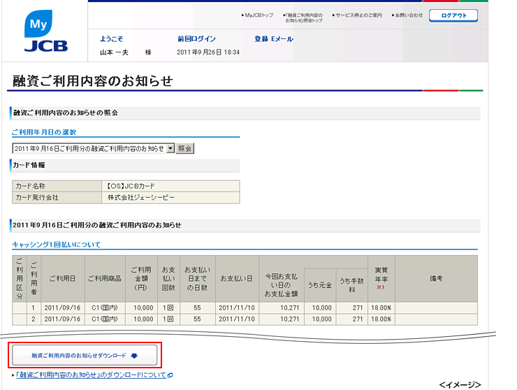 ご融資書面web通知サービス
