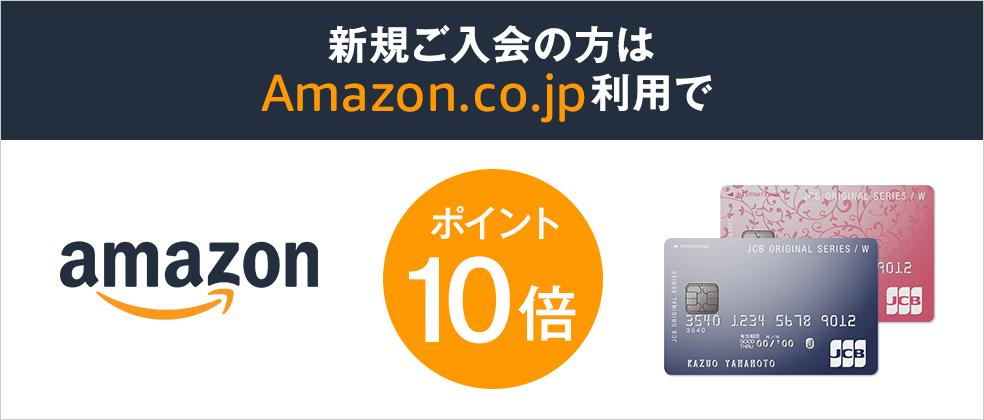 【JCB CARD W / JCB CARD W plus L限定】新規ご入会の方は、Amazon.co.jp利用でポイント10倍