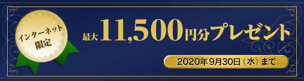 インターネット新規入会限定キャンペーン