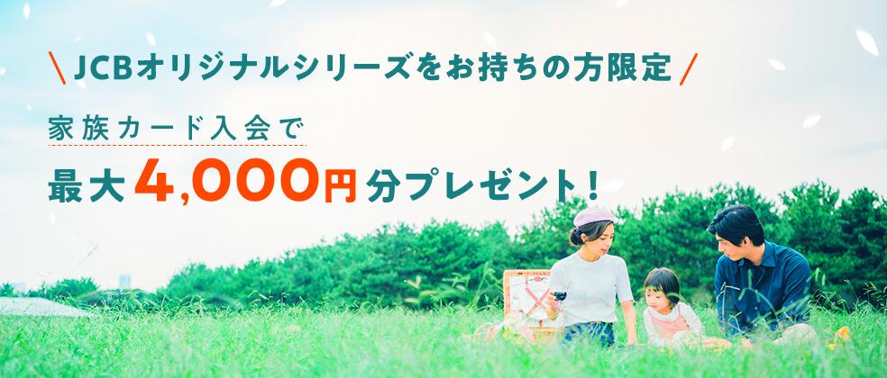 家族カード入会で最大4,000円分プレゼント!
