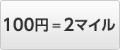 100円=2マイル