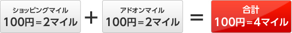 さらにたまる!JAL・JCBカード プラチナ会員限定「アドオンマイル」