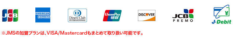 JCB, AMERICAN EXPRESS, Diners Club INTERNATIONAL, UnionPay, JCB PREMO, J-Debit