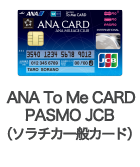 ANA To Me CARD PASMO JCB(ソラチカ一般カード)