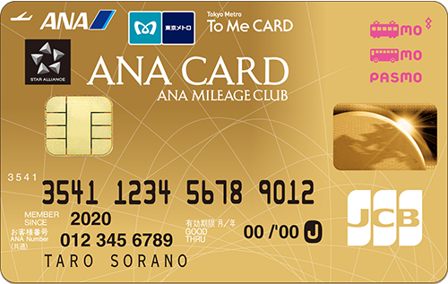 ANA To Me CARD PASMO JCB GOLD<ソラチカゴールドカード>