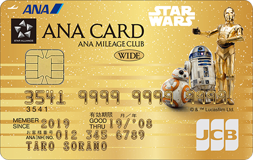 ANA JCB ワイドゴールドカード (スター・ウォーズ デザイン)