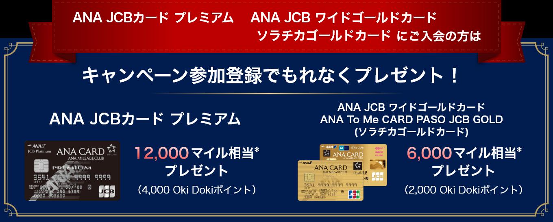 ANA JCBカードプレミアム ANA JCBワイドゴールドカード ソラチカゴールドカードにご入会の方はキャンペーン参加登録でもれなくプレゼント!