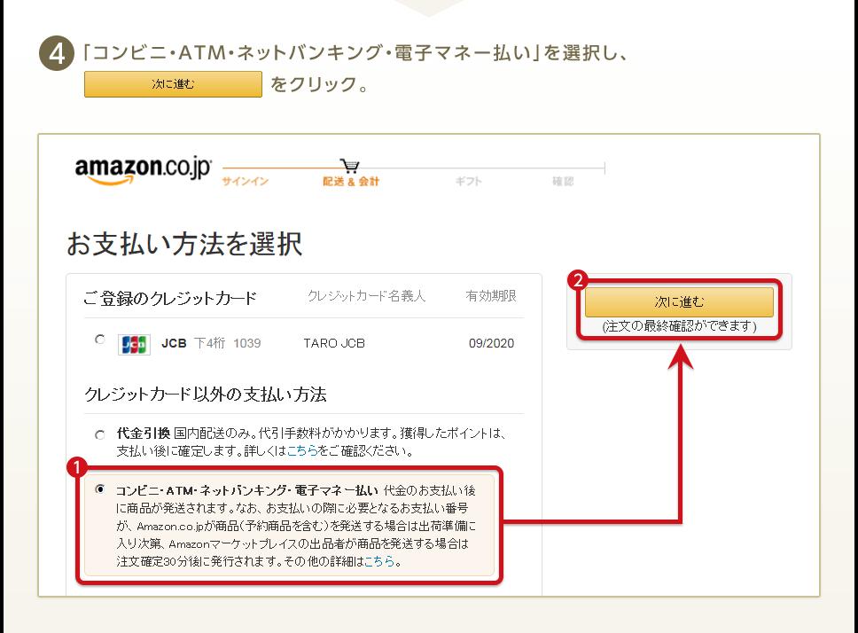 4 「コンビニ・ATM・ネットバンキング・電子マネー払い」を選択し、「次に進む」をクリック。