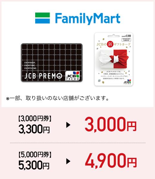 FamilyMart 【3,000円券】3,300円 ▶ 3,000円,【5,000円券】5,300円 ▶ 4,900円