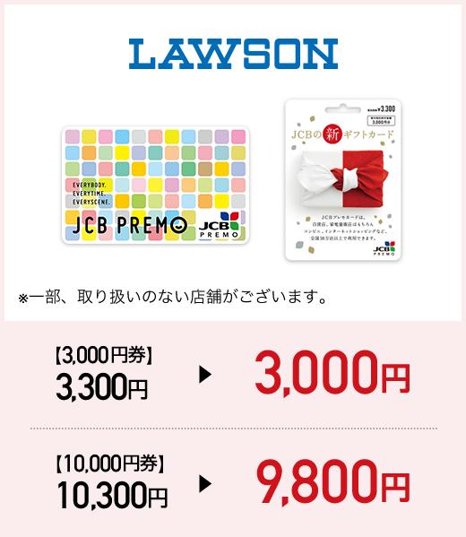 LAWSON 【3,000円券】3,300円 ▶ 3,000円,【10,000円券】10,300円 ▶ 9,800円