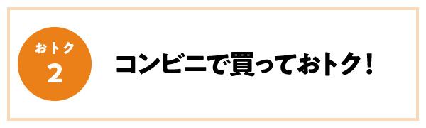Jcb プレモ カード チャージ