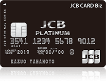 JCB CARD Biz プラチナ