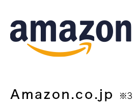 Amazon.co.jp ※3