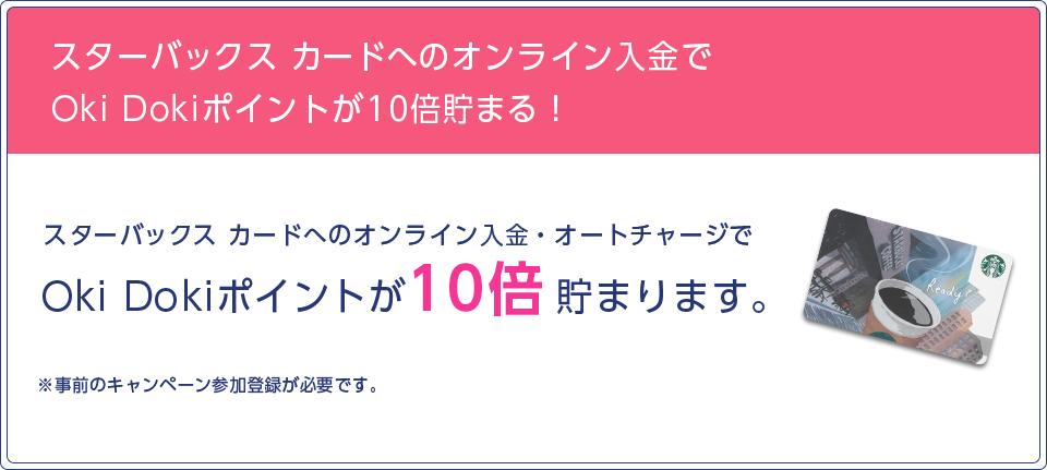 スターバックスカードへのオンライン入金でOki Dokiポイントが10倍たまる!